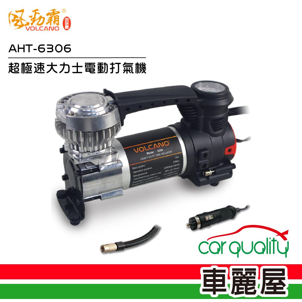 【VOLCANO 風勁霸】超極速大力士電動打氣機 AHT-6306【車麗屋】