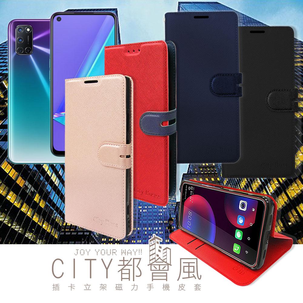 CITY都會風 OPPO A72 插卡立架磁力手機皮套 有吊飾孔(瀟灑藍)