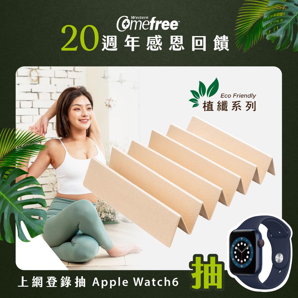 【上網登錄抽Apple Watch】 Comefree植纖極輕摺疊瑜珈墊-台灣製造(附收納棉繩)