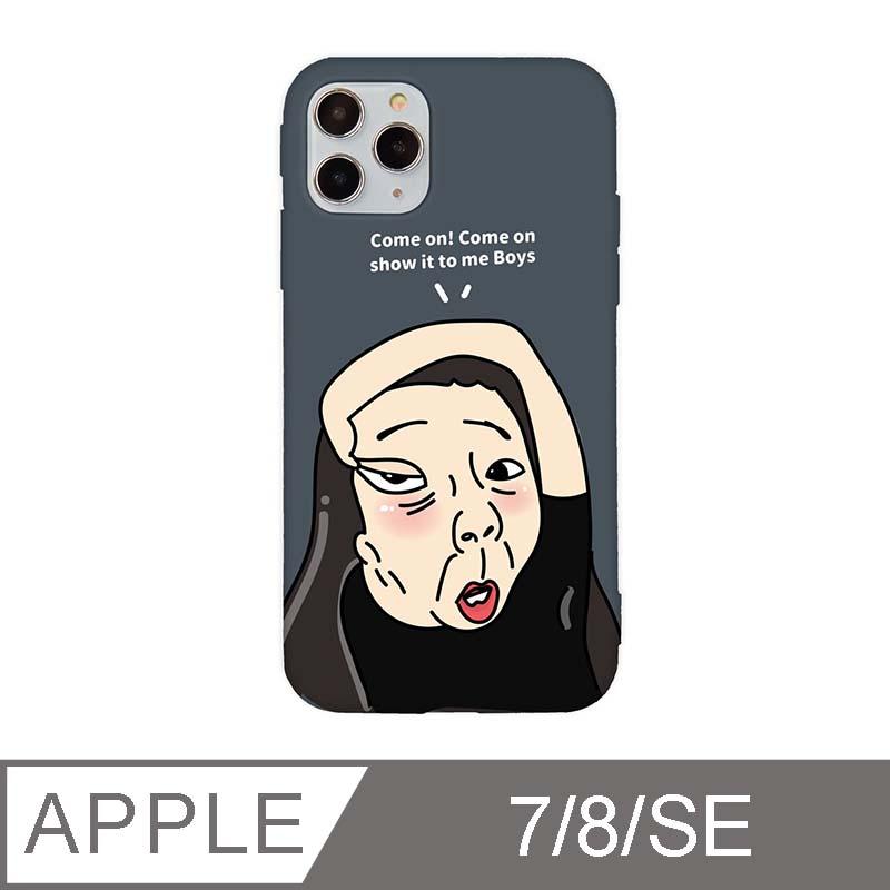iPhone 7/8/SE 2 4.7吋 浮誇系文青設計iPhone手機殼 限定版-VOGUE時尚女孩 溫莎藍