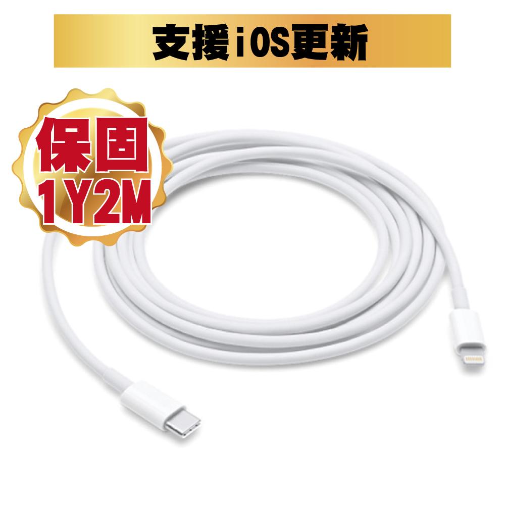 Apple USB-C 對 Lightning 傳輸線 1米