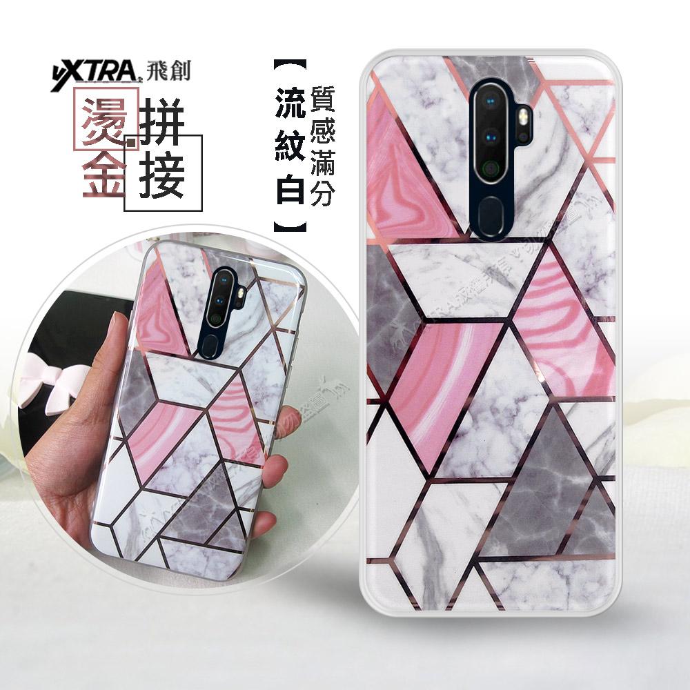 VXTRA 燙金拼接 OPPO A5 2020/A9 2020共用款 大理石幾何手機殼 保護殼(流紋白)