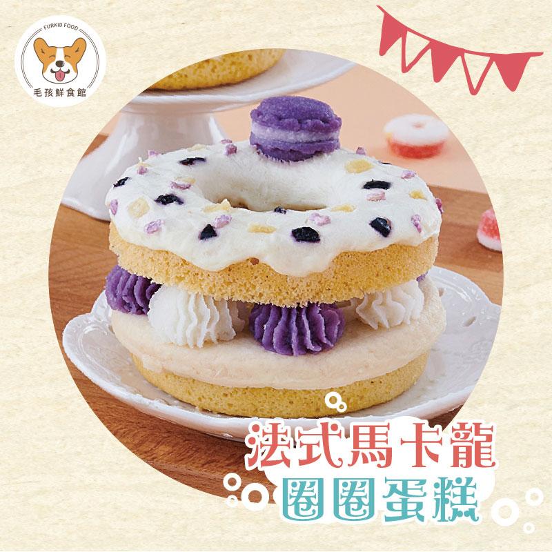 毛孩鮮食館|法式馬卡龍圈圈蛋糕_雞肉藍莓