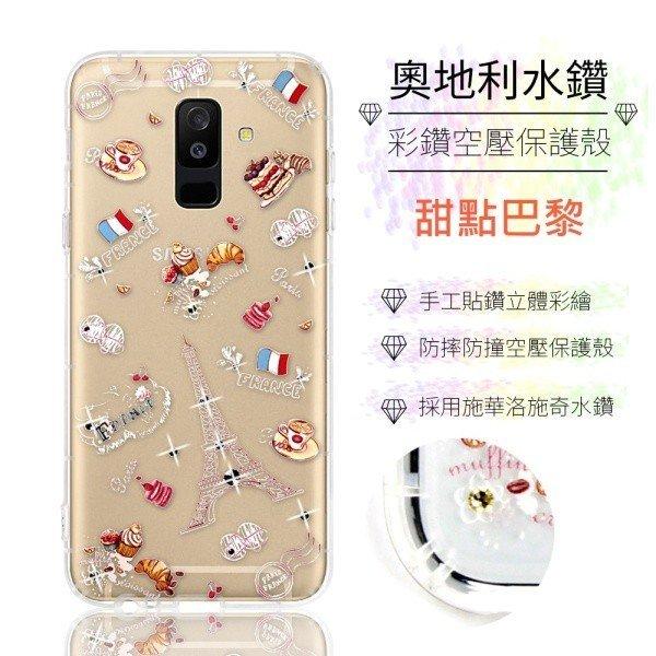 【奧地利水鑽】Samsung Galaxy A6+ / A6 Plus 水鑽空壓氣墊手機殼(甜點巴黎)