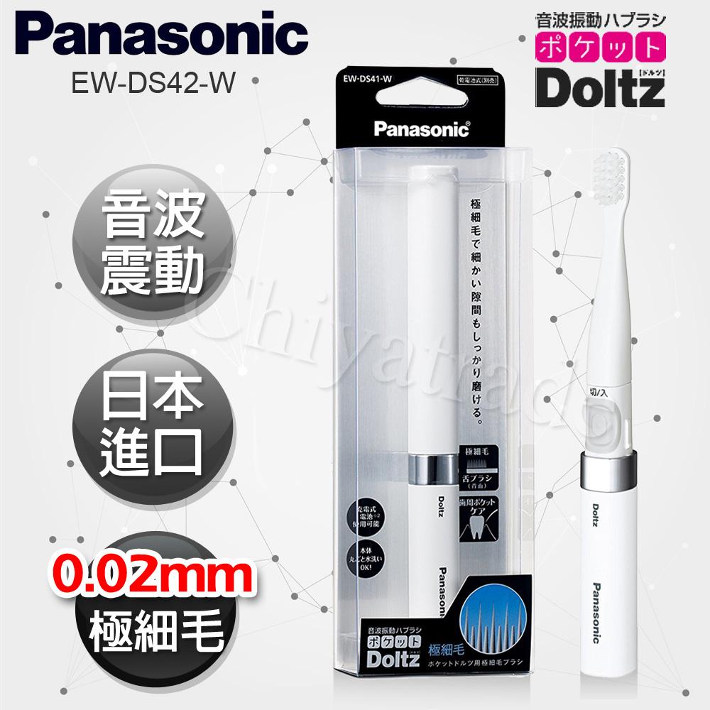 【日本國際牌Panasonic】音波震動電動牙刷 極細刷毛 上班 隨身 旅行 多用途EW-DS42-W(附日文+繁體說明書)