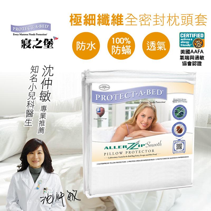 【美國寢之堡】極細纖維全密封拉鍊式枕套(2入)