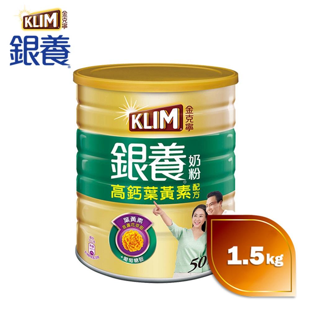 【雀巢 Nestle】金克寧銀養 高鈣葉黃素配方1.5kg
