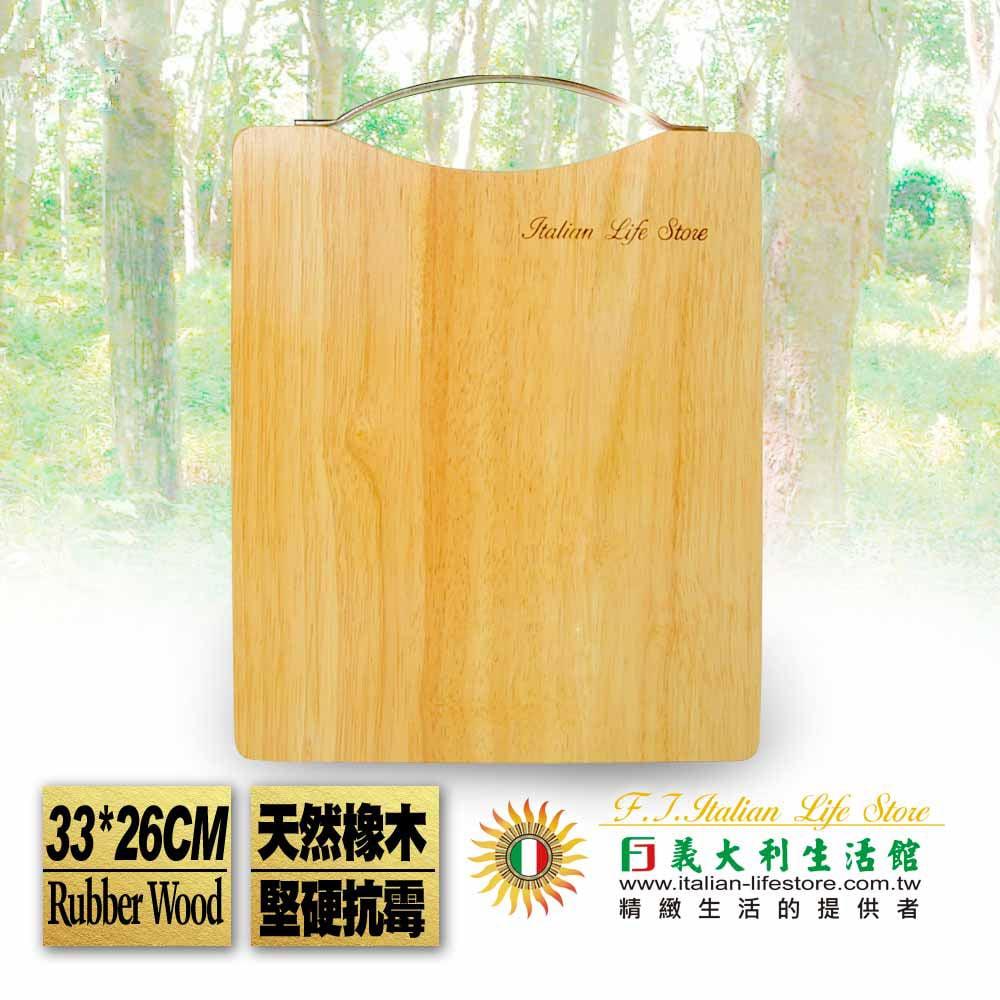 【FJ飛捷】頂級越南橡木高強化抗霉可掛式砧板