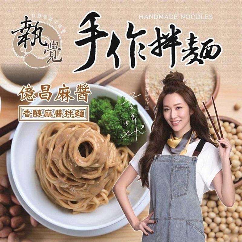 執覺.億昌麻醬-香醇麻醬手作拌麵,(共三袋)