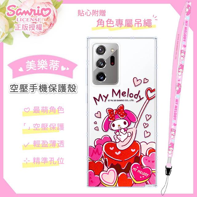 【美樂蒂】三星 Samsung Galaxy Note20 Ultra 5G 氣墊空壓手機殼(贈送手機吊繩)