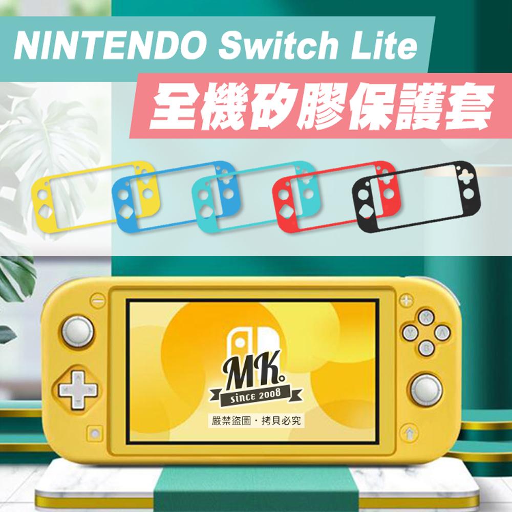 任天堂 Nintendo Switch Lite 保護套 果凍套 矽膠套 -藍色