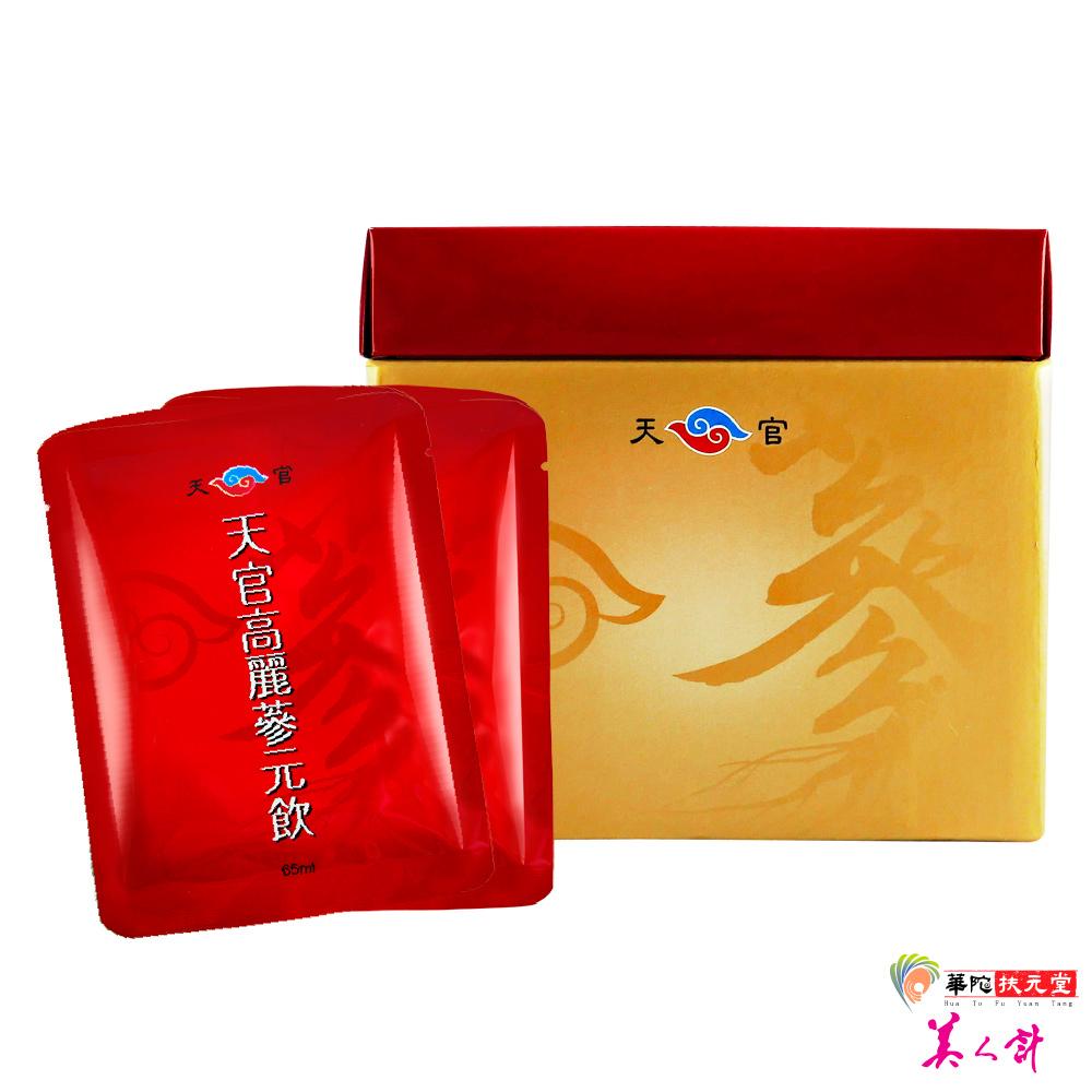 華陀扶元堂 天官高麗蔘元飲1盒(10包/盒)