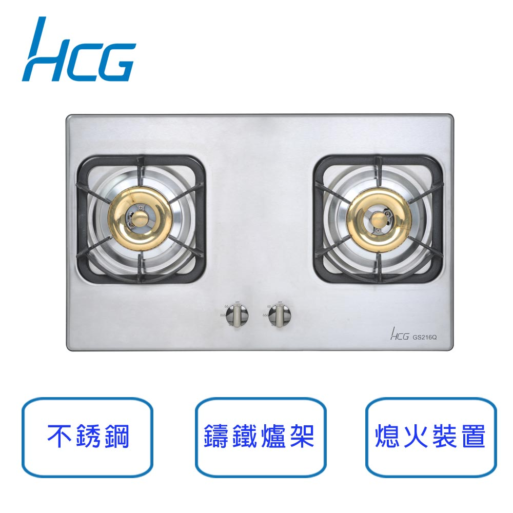 和成HCG 檯面式 二口 3級瓦斯爐 GS216Q-NG (天然瓦斯)