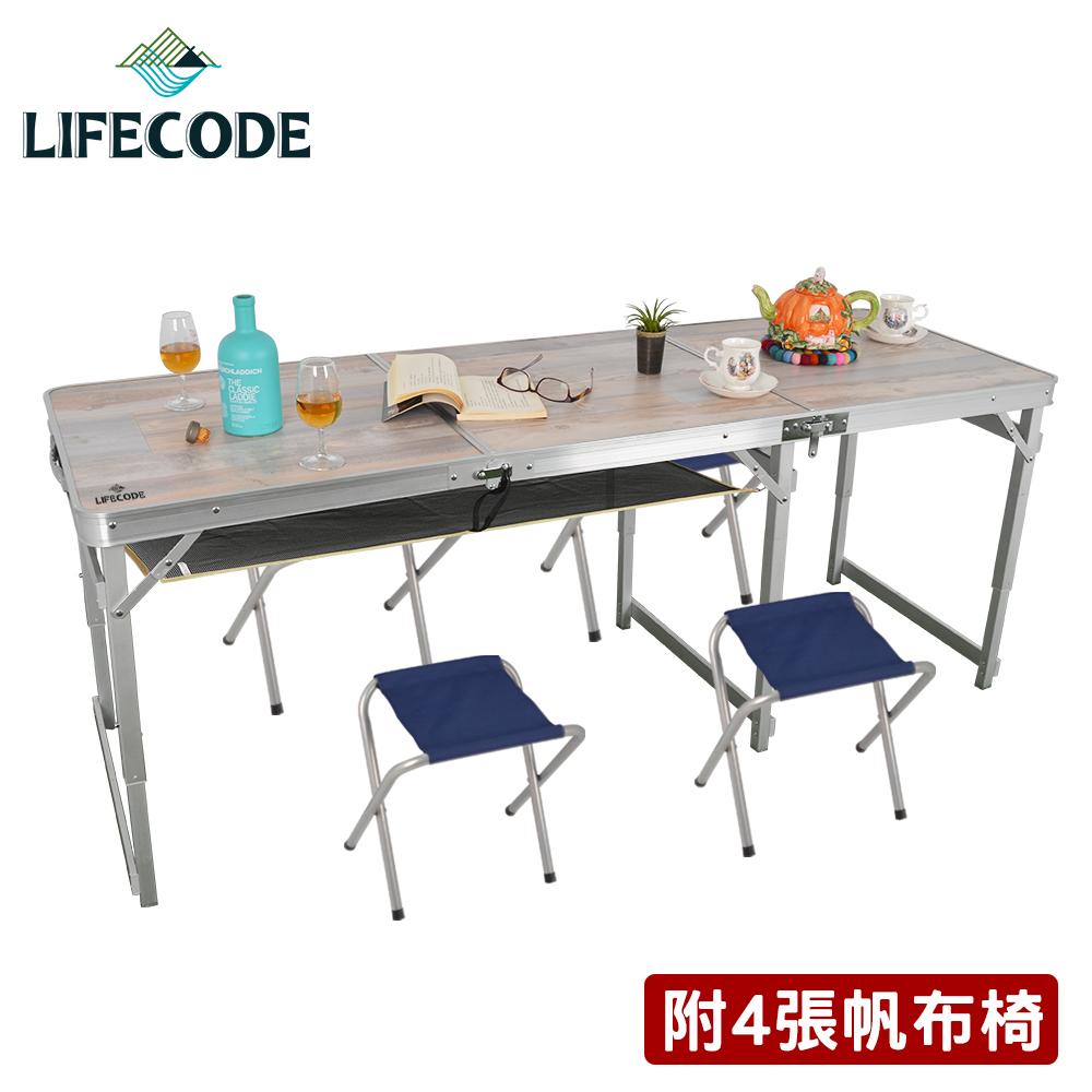【LIFECODE】橡木紋鋁合金折疊桌/野餐桌180x60cm-送桌下網(三段高度)+4張帆布椅