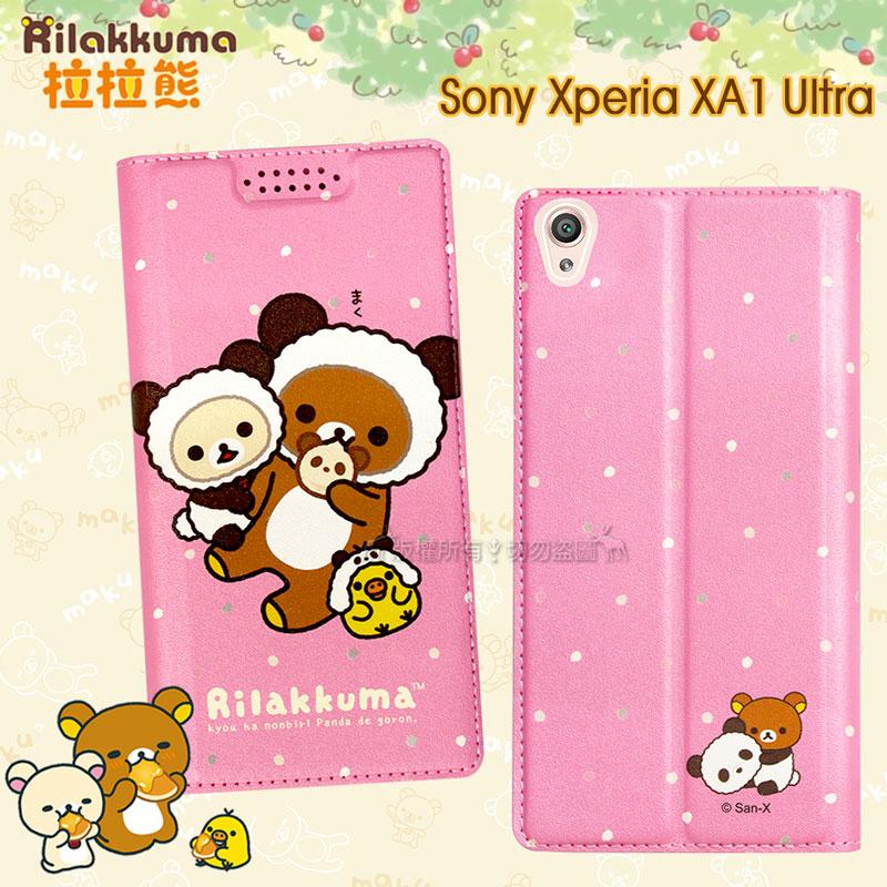 日本授權正版 拉拉熊/Rilakkuma SONY Xperia XA1 Ultra 6吋 金沙彩繪磁力皮套(熊貓粉)