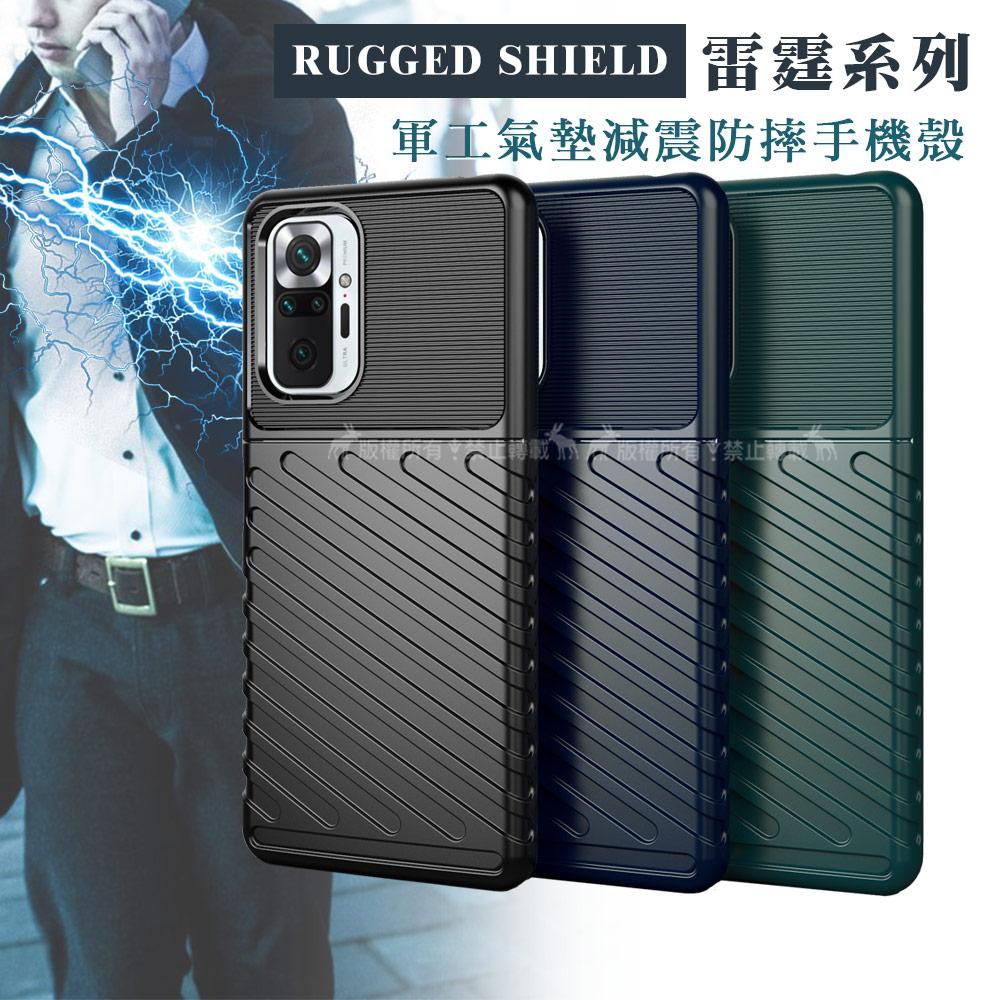 RUGGED SHIELD 雷霆系列 紅米Redmi Note 10 Pro 軍工氣墊減震防摔手機殼(暗夜綠)