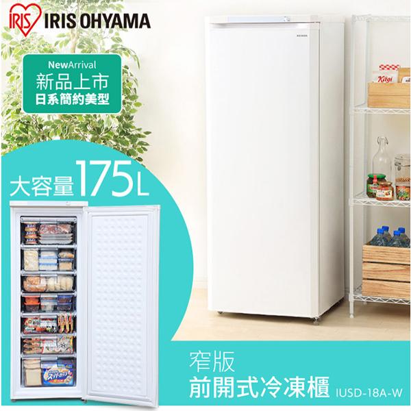 【日本IRIS 】OHYAMA 175公升窄版直立式冷凍櫃 (IUSD-18A-W) 原廠公司貨