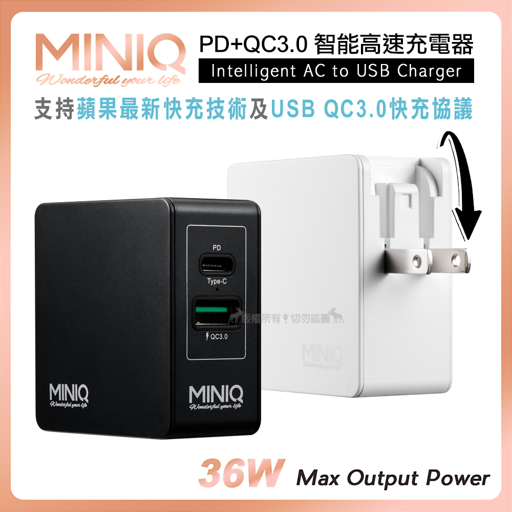 MINIQ 36W PD+QC3.0快充 Type-C/USB-A智能高速充電器 MacBook/iPhone/iPad(黑色)