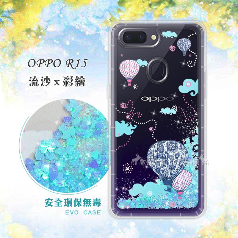 EVO OPPO R15 流沙彩繪空壓保護手機殼(熱氣球)