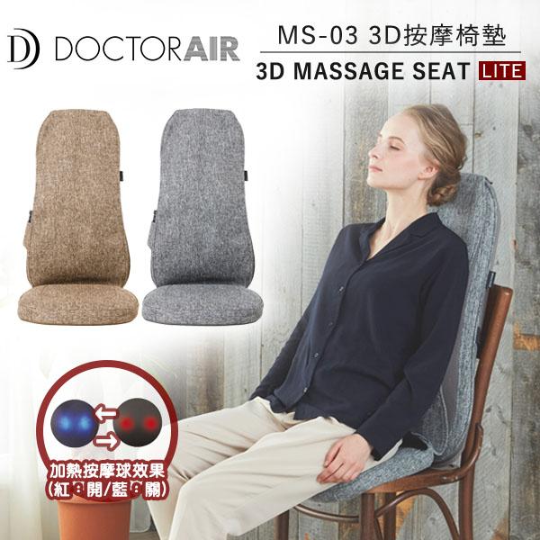 DOCTOR AIR MS03 3D按摩球紓壓椅墊 LITE (米色) 日本熱銷 立體3D按摩球 公司貨 保固一年