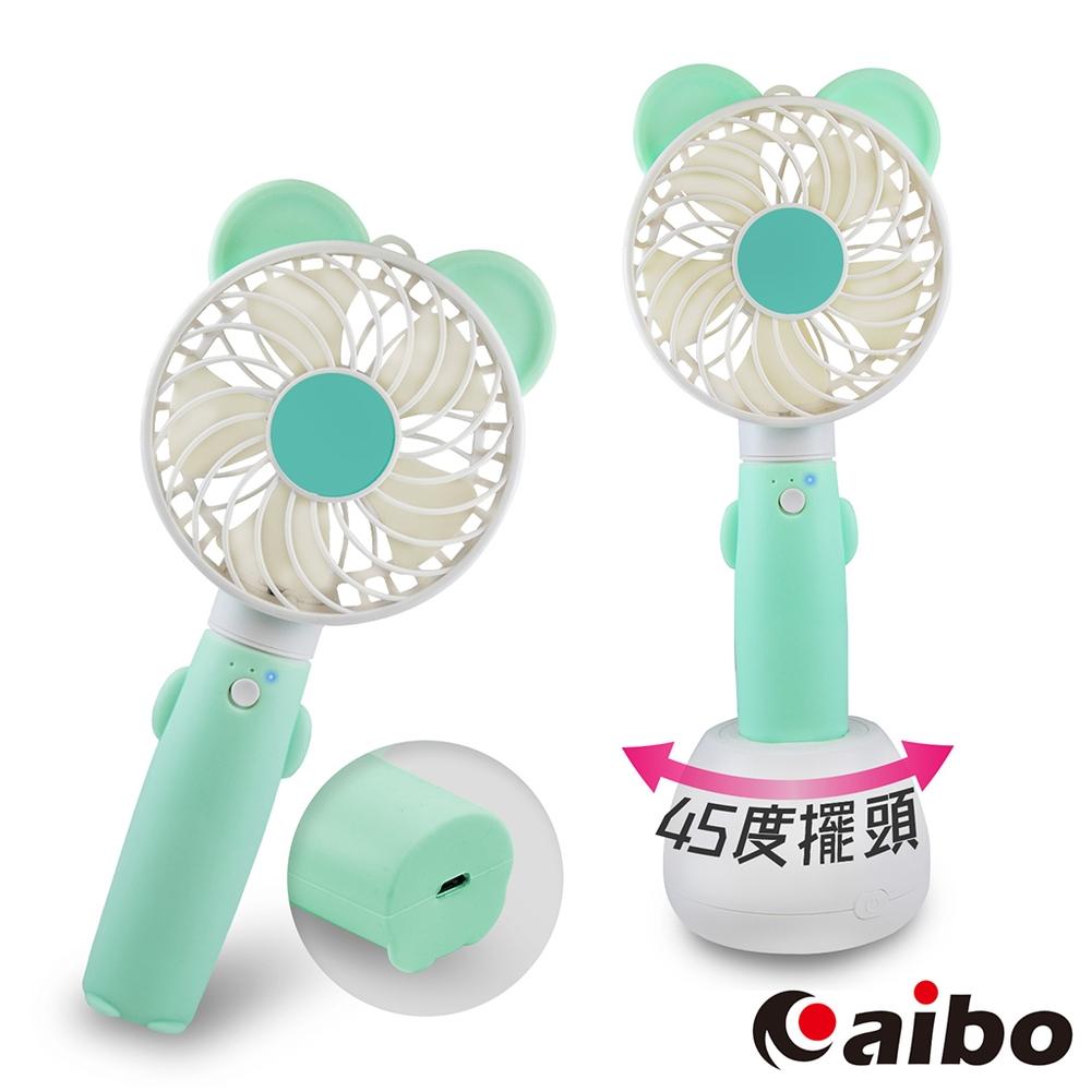 aibo AB16 夢幻童話 桌立/手持 旋轉底座USB充電隨身風扇-小熊耳朵
