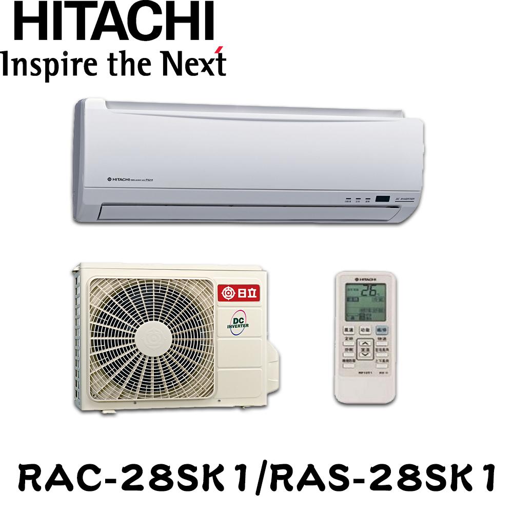 ★原廠好禮六選一★【HITACHI日立】4-6坪變頻分離式冷氣RAC-28SK1/RAS-28SK1