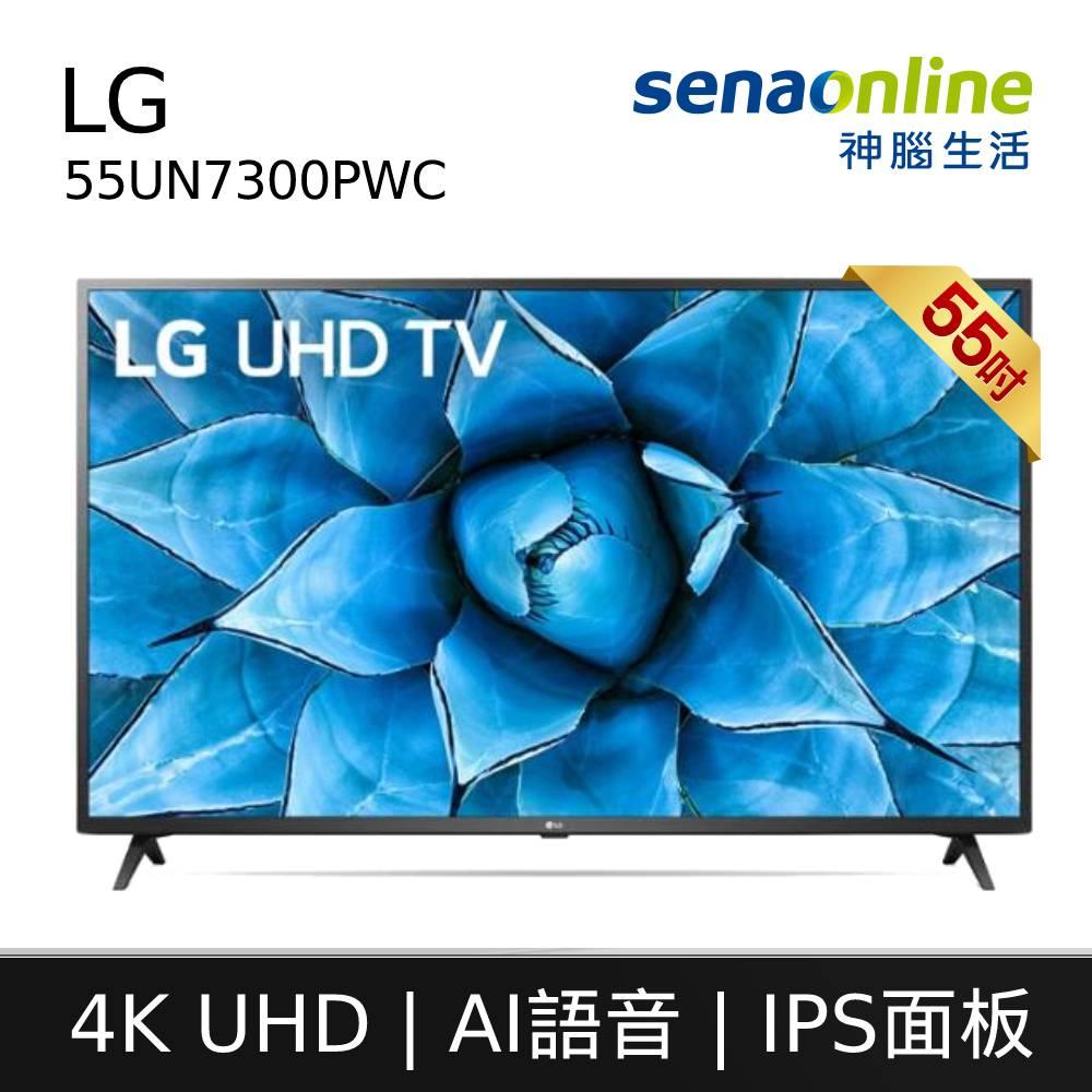 LG 55UN7300PWC 55型 4K AI語音物聯網電視