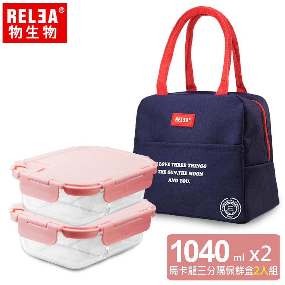【香港RELEA物生物】馬卡龍1040ml三分隔保鮮盒3件組-共兩色(馬卡龍粉)