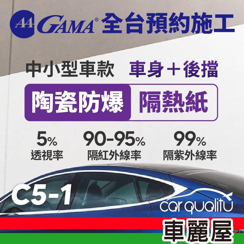 【GAMA翠光】防窺抗UV隔熱貼 陶瓷防爆系列 車身左右四窗+後擋 送安裝(不含天窗)GAMA-C5-1(車麗屋)