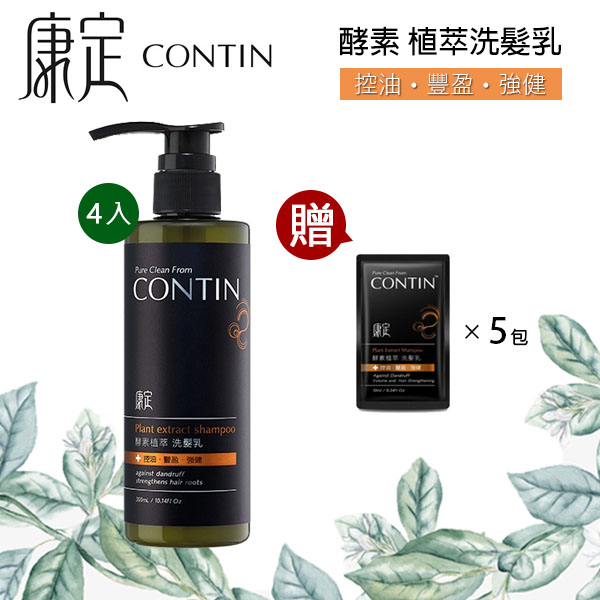 CONTIN 康定 酵素植萃洗髮乳300ML/4瓶組 +贈5包10ml 酵素洗髮乳 公司貨 加送精美禮物