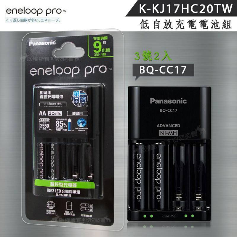 Panasonic eneloop pro 黑鑽低自放電池充電組(BQ-CC17充電器+3號2顆)