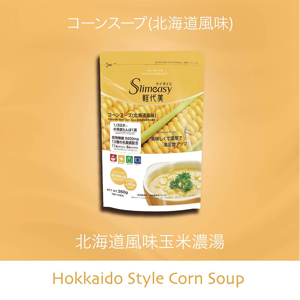 【Slimeasy輕代美】玉米濃湯(北海道風味)家庭號(每袋360g)