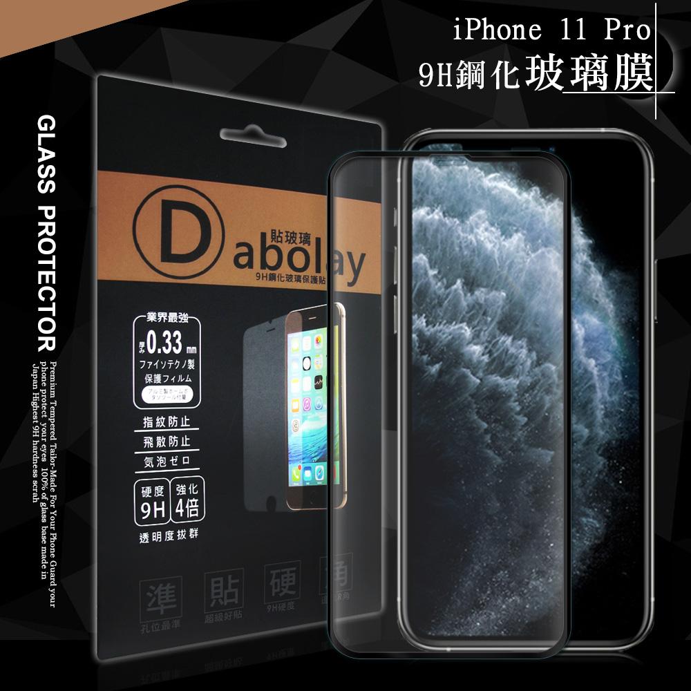 全膠貼合 iPhone 11 Pro 5.8吋 3D滿版疏水疏油9H鋼化頂級玻璃膜(黑)