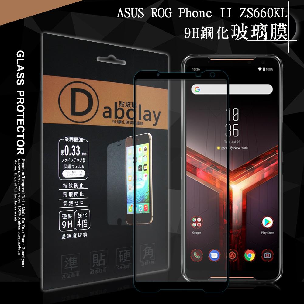 全膠貼合 ASUS ROG Phone II ZS660KL 電競手機 滿版疏水疏油9H鋼化頂級玻璃膜(黑)