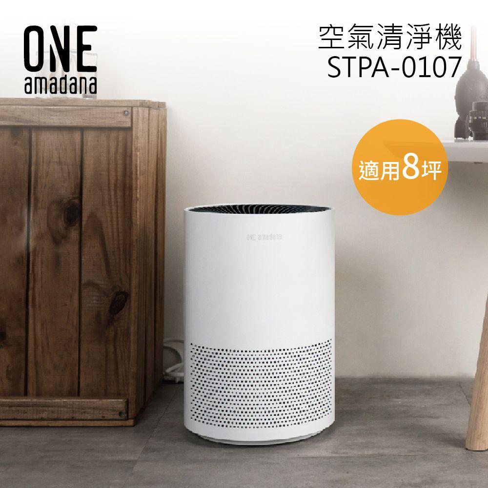 【AMADANA 日本】 ONE amadana 空氣清淨機 STPA-0107 適用8坪