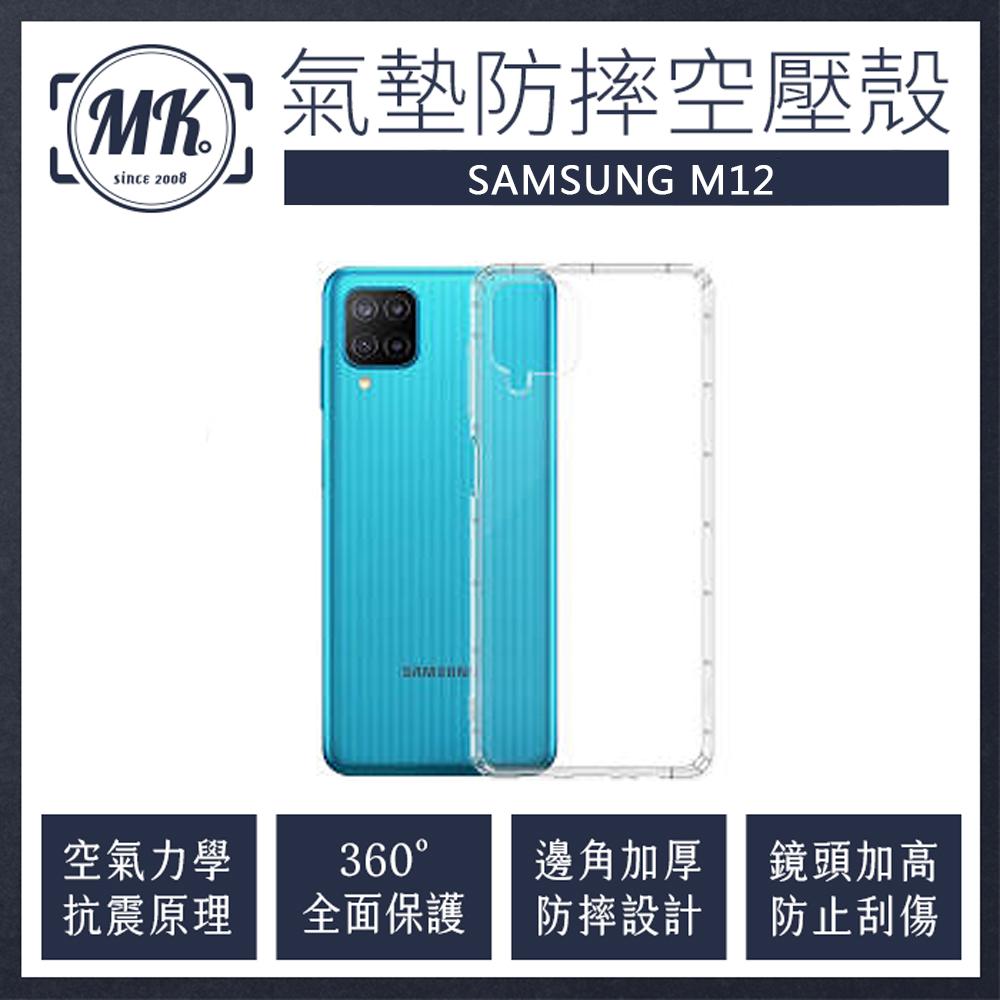 三星Samsung M12 空壓氣墊防摔保護軟殼