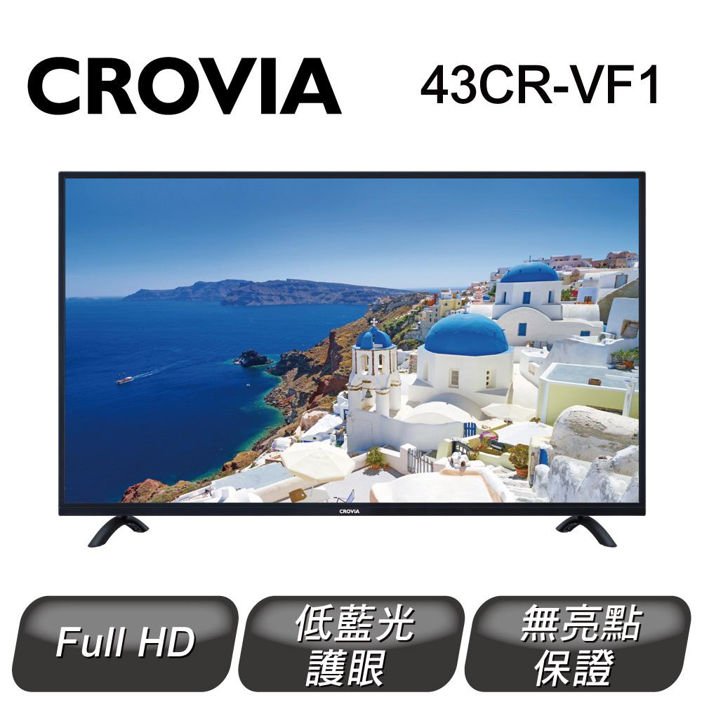 CROVIA 43型 低藍光護眼 液晶顯示器43CR-VF1【不含視訊盒】【不含基本安裝】