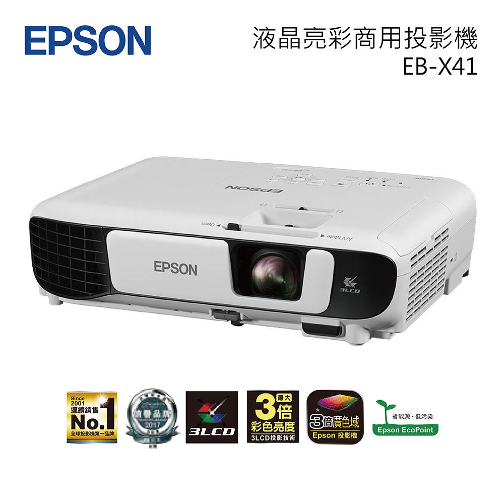 【EPSON 】液晶亮彩商用投影機 EB-X41