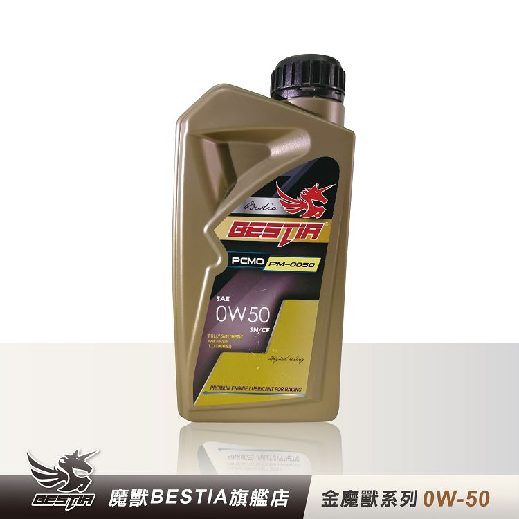 【BESTIA美國魔獸】金魔獸系列 SAE 0W-50 全合成機油 1L/瓶