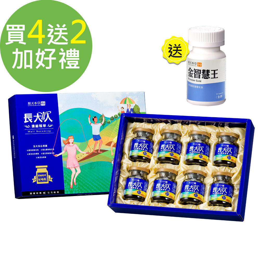 【順天本草】長大人成長濃縮精華-男方8入 / 盒買四送二 再加贈金智慧王30入/盒
