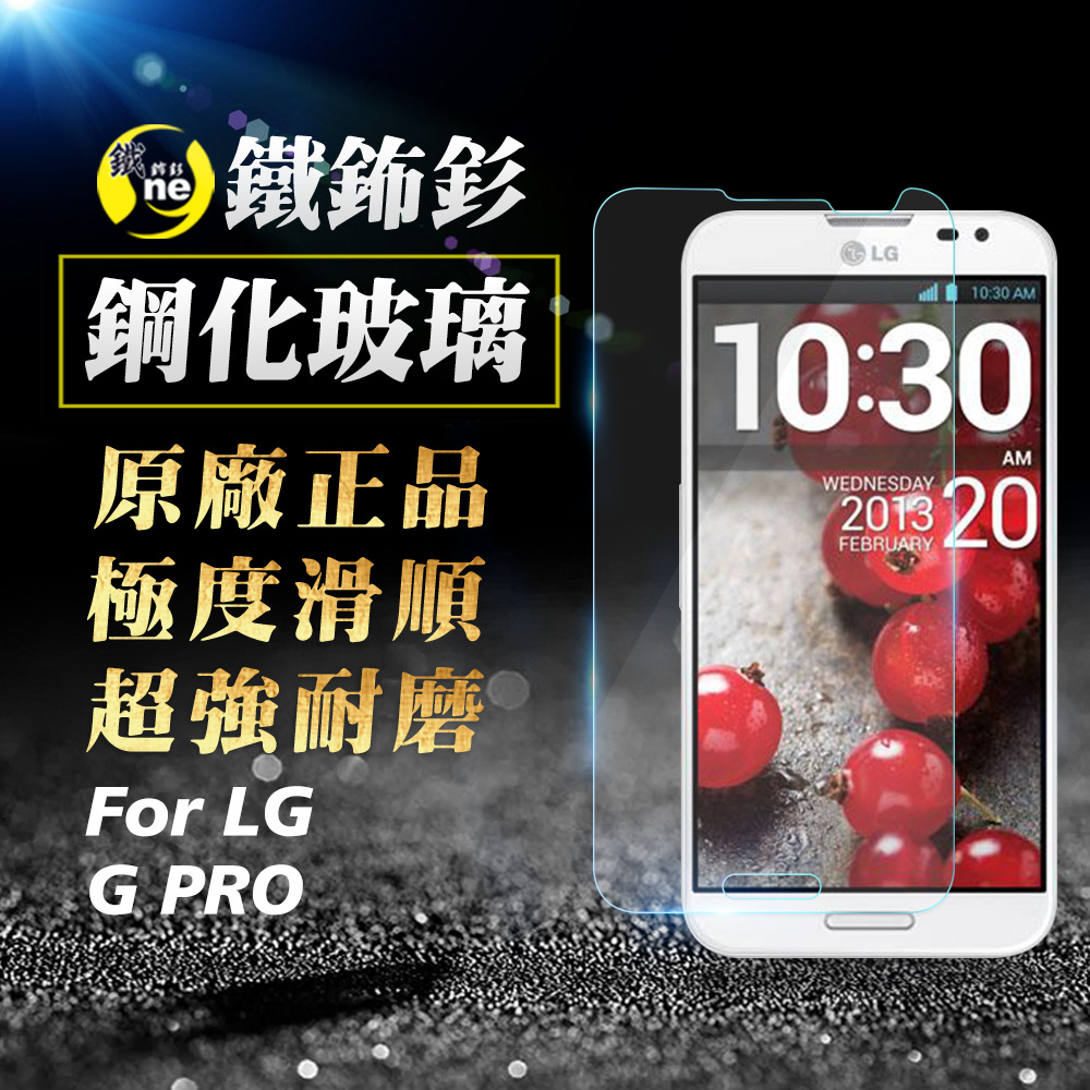 O-ONE旗艦店 鐵鈽釤鋼化膜 LG G Pro F240K 日本旭硝子超高清手機玻璃保護貼