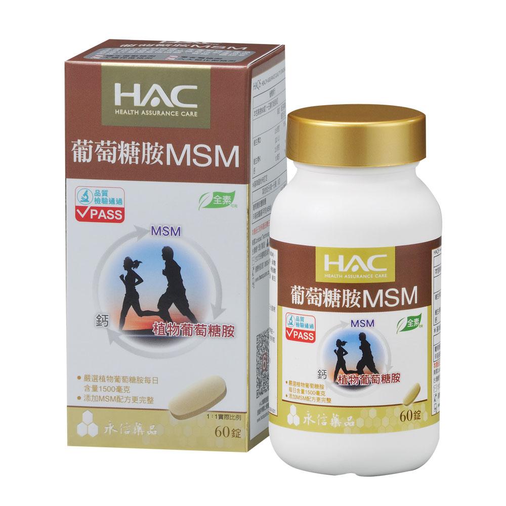 永信HAC-植粹葡萄糖胺MSM錠(60粒/瓶)