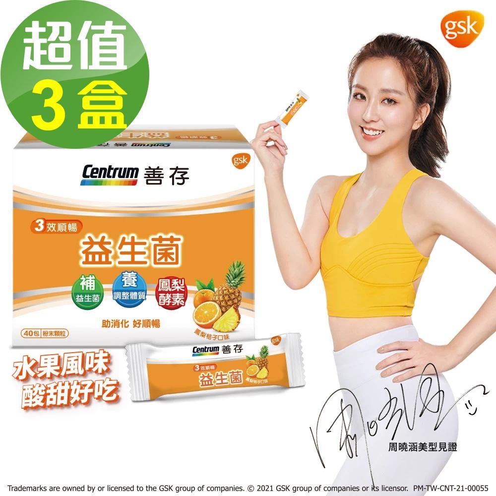 【善存】三效順暢益生菌粉末顆粒x3盒(40包/盒)