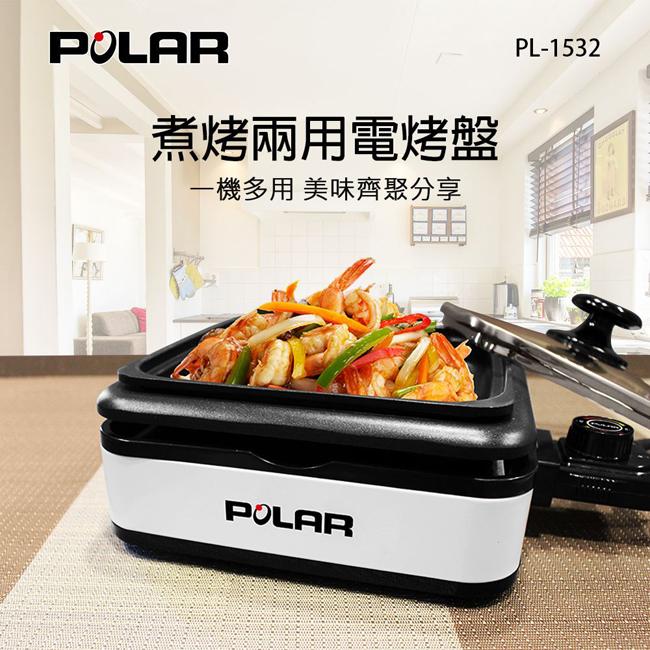 《POLAR 普樂》 煮烤兩用電烤盤 (PL-1532)
