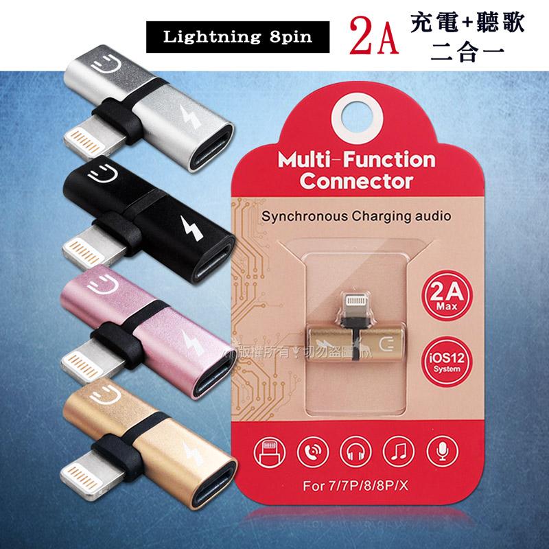 蘋果iphone 雙Lightning 充電/耳機二合一 T字音頻轉接器 (玫瑰金)