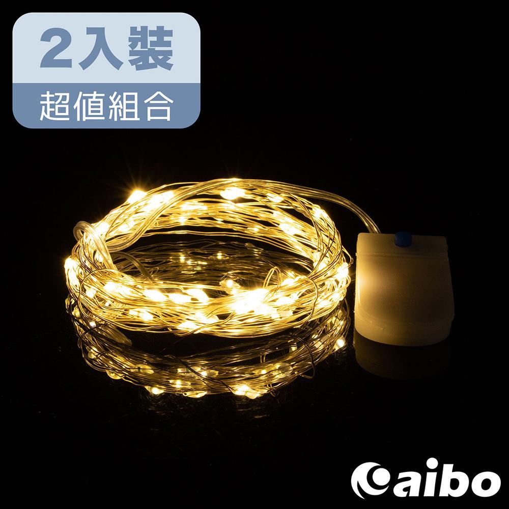 2入裝 CR2030鈕扣電池 5米50燈銅絲燈裝飾燈串(暖白/三模式)