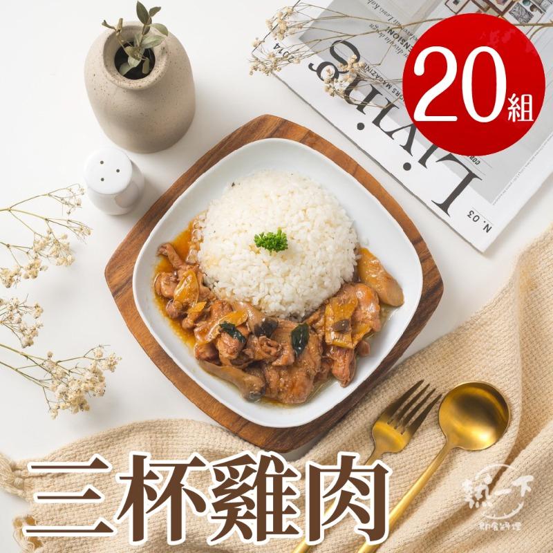 【熱一下即食料理】經典米食餐-三杯雞肉x20包(180g/包)