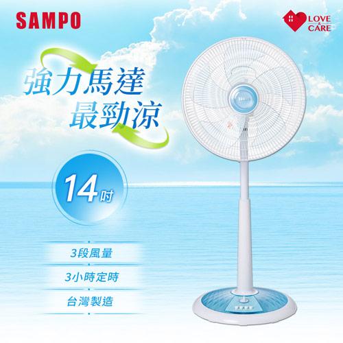【SAMPO聲寶】14吋星鑽型機械式定時立扇 SK-FN14T