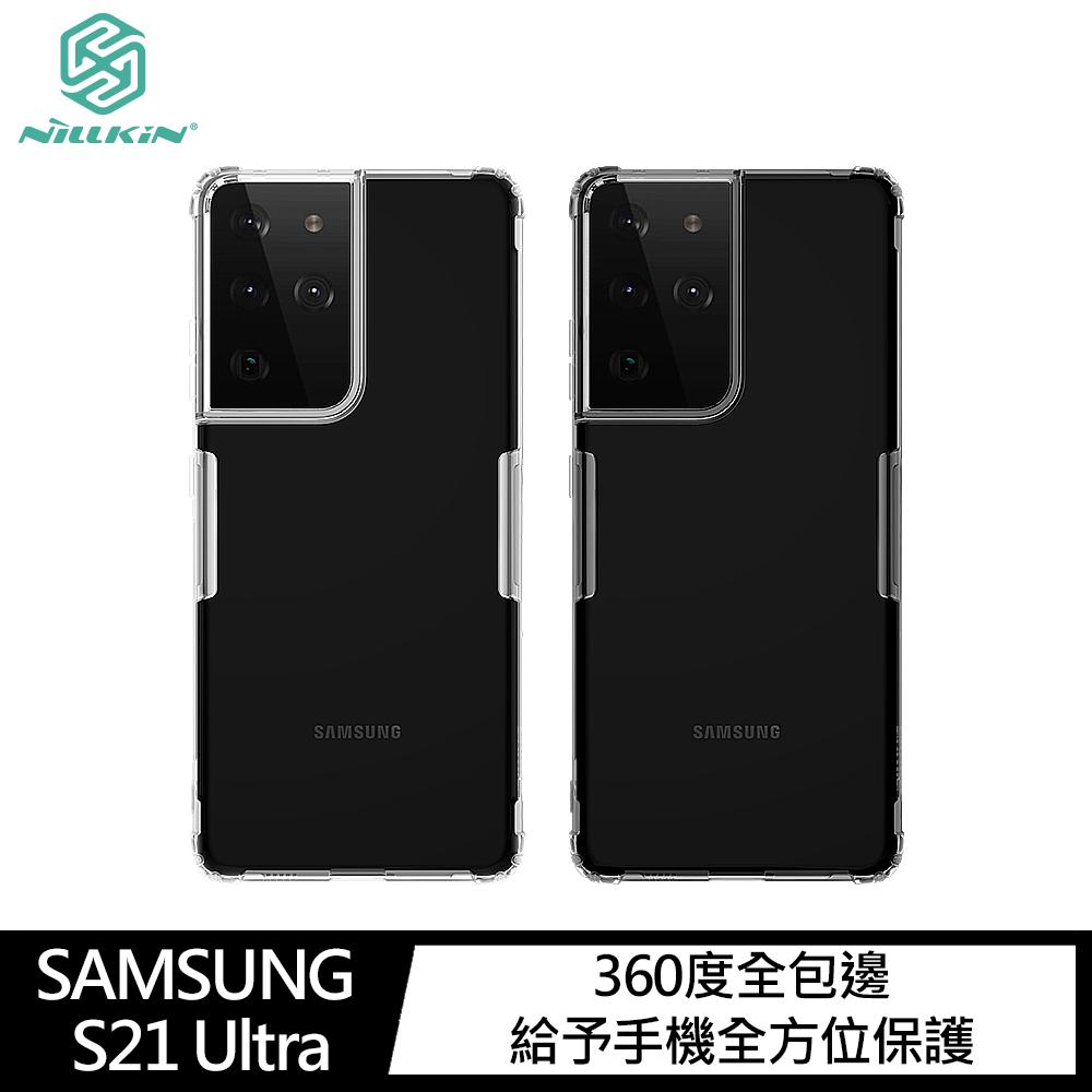 NILLKIN SAMSUNG Galaxy S21 Ultra 本色TPU軟套(透白)