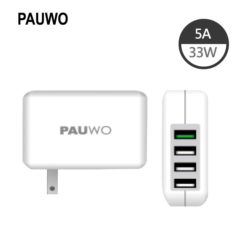 PAUWO 高速4 Port USB QC3.0 快速旅行充電器 白色